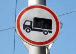 С 1 апреля будут введены ограничения на движение грузового транспорта