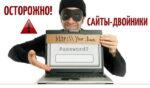 Сайты-двойники под запретом
