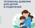 Телефоны доверия для взрослых и детей