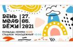 27 июня в Елабуге состоится День молодёжи