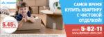 Домкор — квартиры от застройщика