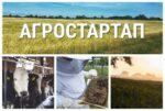 Объявлен конкурсный отбор на получения сельскохозяйственного гранта