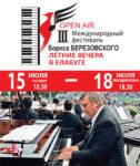Программа Международного музыкального фестиваля Бориса Березовского «Летние вечера в Елабуге»