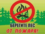 Берегите лес!