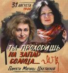 Концерт в честь М.Цветаевой «Ты проходишь на запад солнца»
